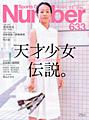 number_633_blog