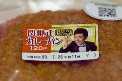 090726sekineshiki1_blog