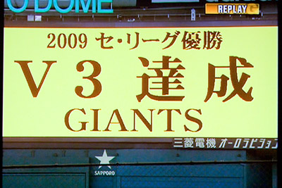 090923giants1_blog