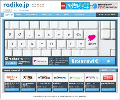 101101radiko_blog