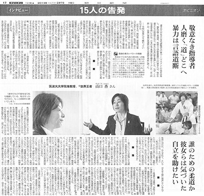 20130207asahinewspaper_blog