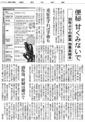 130418benpi_newspaper_blog